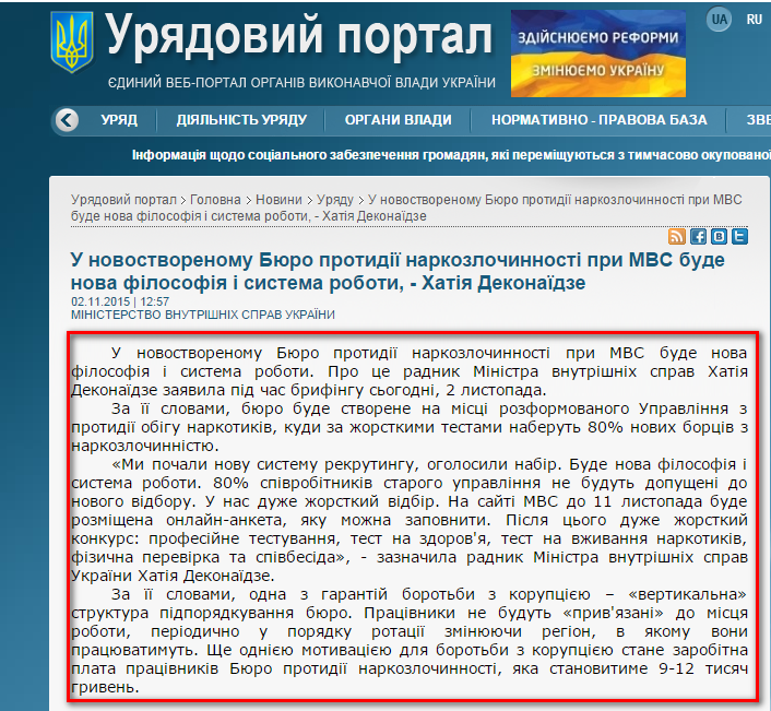 http://www.kmu.gov.ua/control/uk/publish/article?art_id=248597627&cat_id=244276429