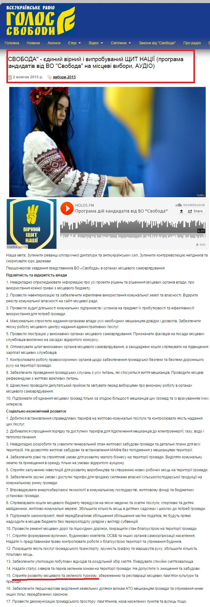 http://holos.fm/page/vo-svoboda-yedinij-virnij-i-viprobuvanij-shhit-naciyi-programa-svobodi-na-miscevi-vibori?utm_source=holos&utm_source=holos&utm_medium=banner&utm_content=local_elections&utm_campaign=vibori2015