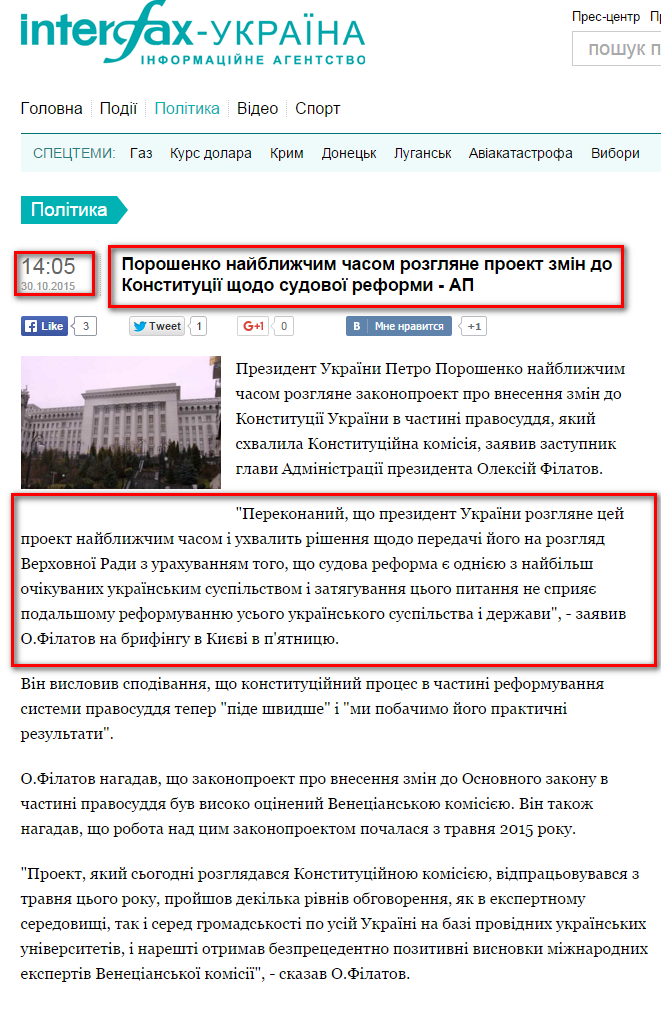 http://ua.interfax.com.ua/news/political/300415.html