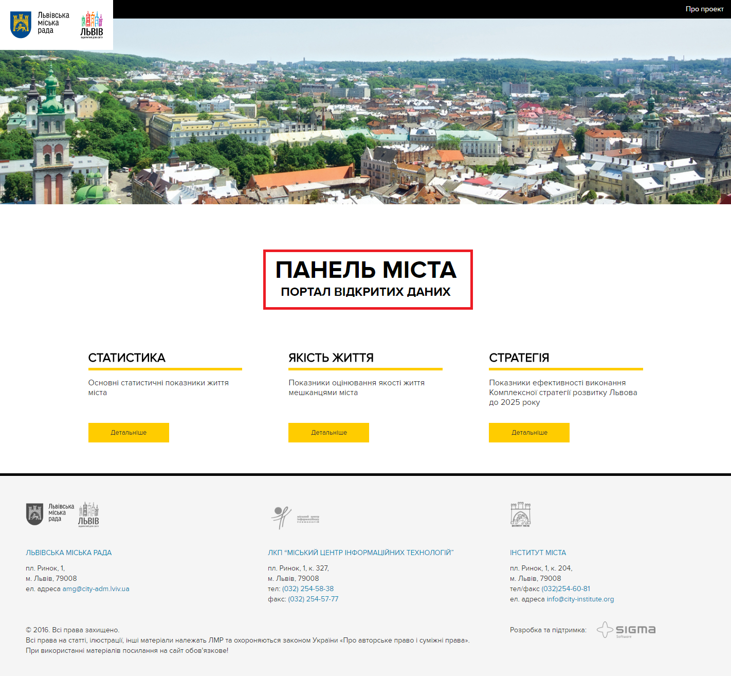 http://dashboard.city-adm.lviv.ua/#/