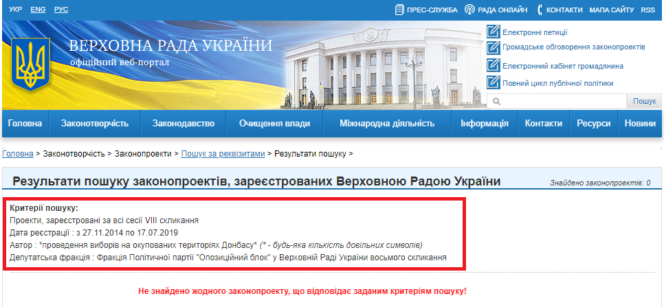 http://w1.c1.rada.gov.ua/pls/zweb2/webproc2_5_1_J?ses=10009&num_s=2&num=&date1=27.11.2014&date2=17.07.2019&name_zp=&av_nd=%EF%F0%EE%E2%E5%E4%E5%ED%ED%FF+%E2%E8%E1%EE%F0%B3%E2+%ED%E0+%EE%EA%F3%EF%EE%E2%E0%ED%E8%F5+%F2%E5%F0%E8%F2%EE%F0%B3%FF%F5+%C4%EE%ED%E1%E0%F1%F3&prof_kom=0&is_gol_kom=0&dep_fr=2616&stan_zp=0&date3=&is_zakon=0&n_act=&gneu_decision_present=&sub_zak=0&type_doc=0&type_zp=0&vid_zp=0&edition_zp=0&is_urgent=0&ur_rubr=0&sort=0&out_type=&id=