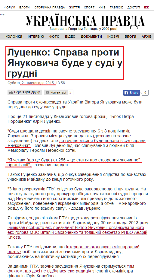 http://www.pravda.com.ua/news/2015/11/21/7089682/?attempt=1