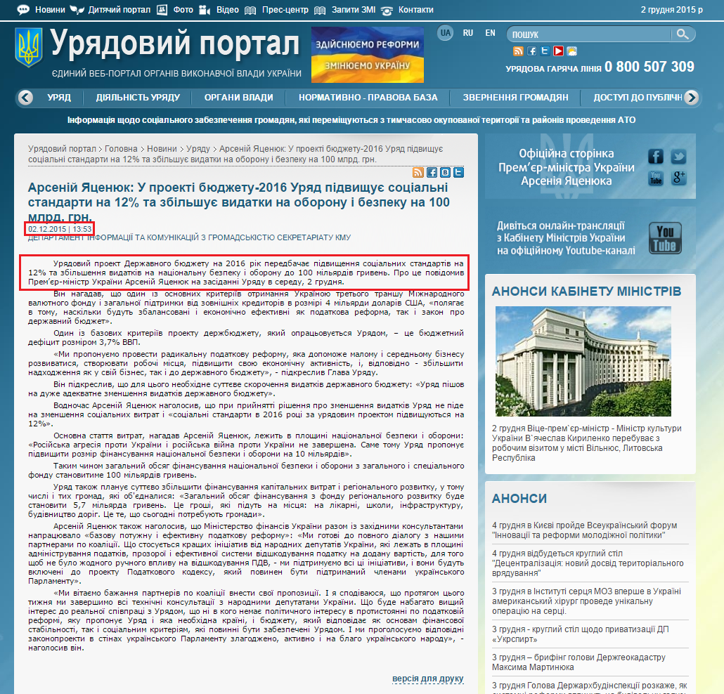 http://www.kmu.gov.ua/control/uk/publish/article?art_id=248673343&cat_id=244276429
