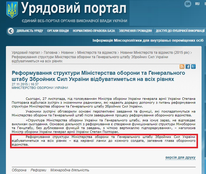 http://old.kmu.gov.ua/kmu/control/uk/publish/article?art_id=248663751&cat_id=248817973