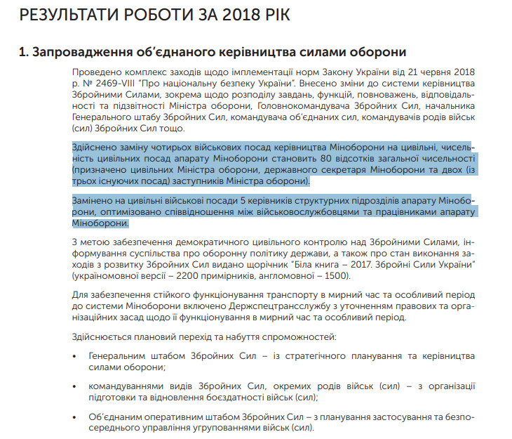 https://www.kmu.gov.ua/storage/app/sites/1/uploaded-files/Zvit%202018.pdf