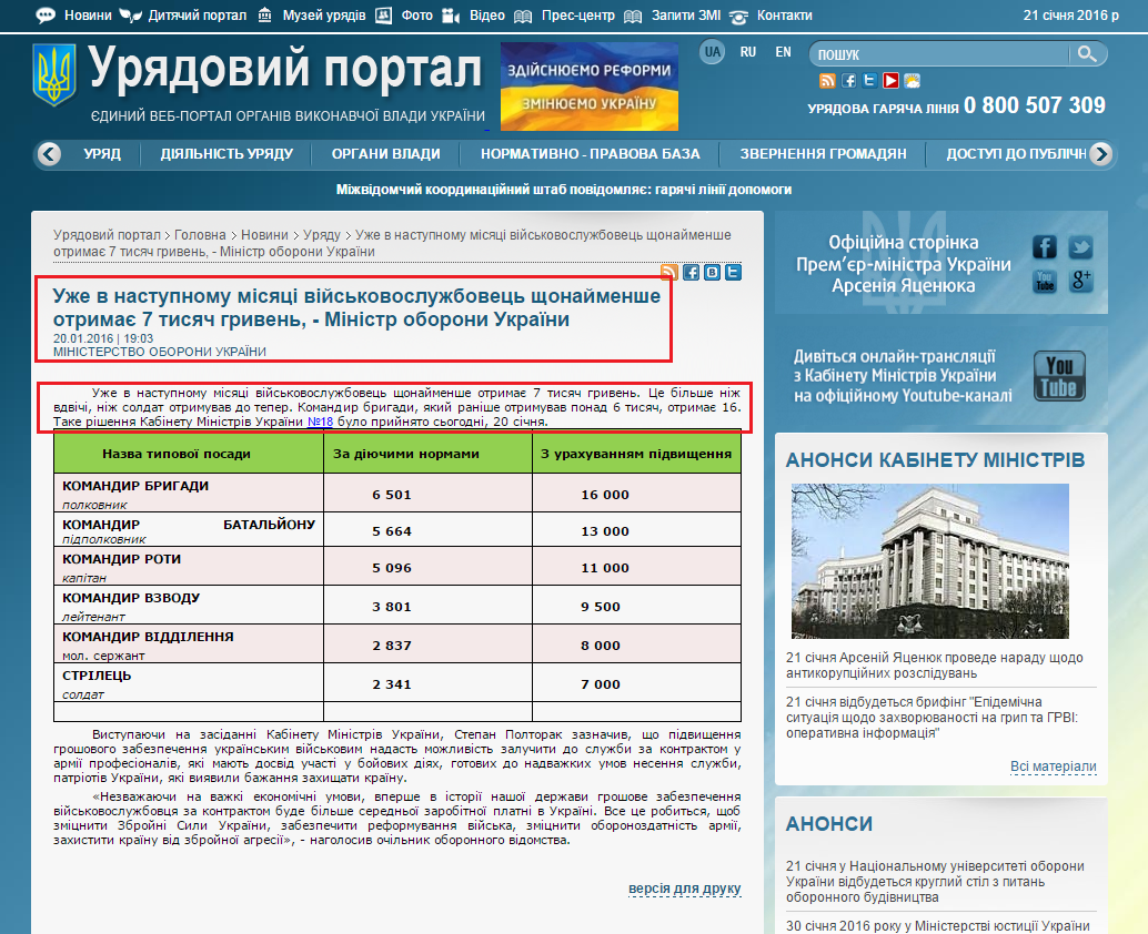 http://www.kmu.gov.ua/control/uk/publish/article?art_id=248776021&cat_id=244276429