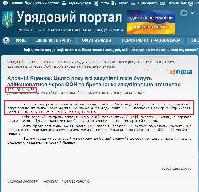 http://www.kmu.gov.ua/control/uk/publish/article?art_id=248767568&cat_id=244276429