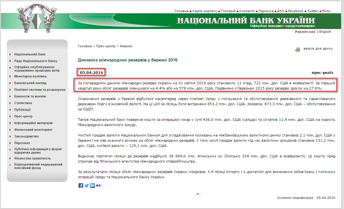 http://www.bank.gov.ua/control/uk/publish/article?art_id=29525350&cat_id=55838