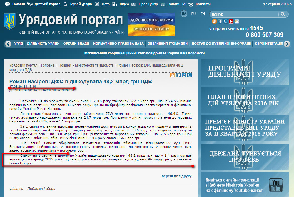 http://www.kmu.gov.ua/control/uk/publish/article?art_id=249247008&cat_id=244277212