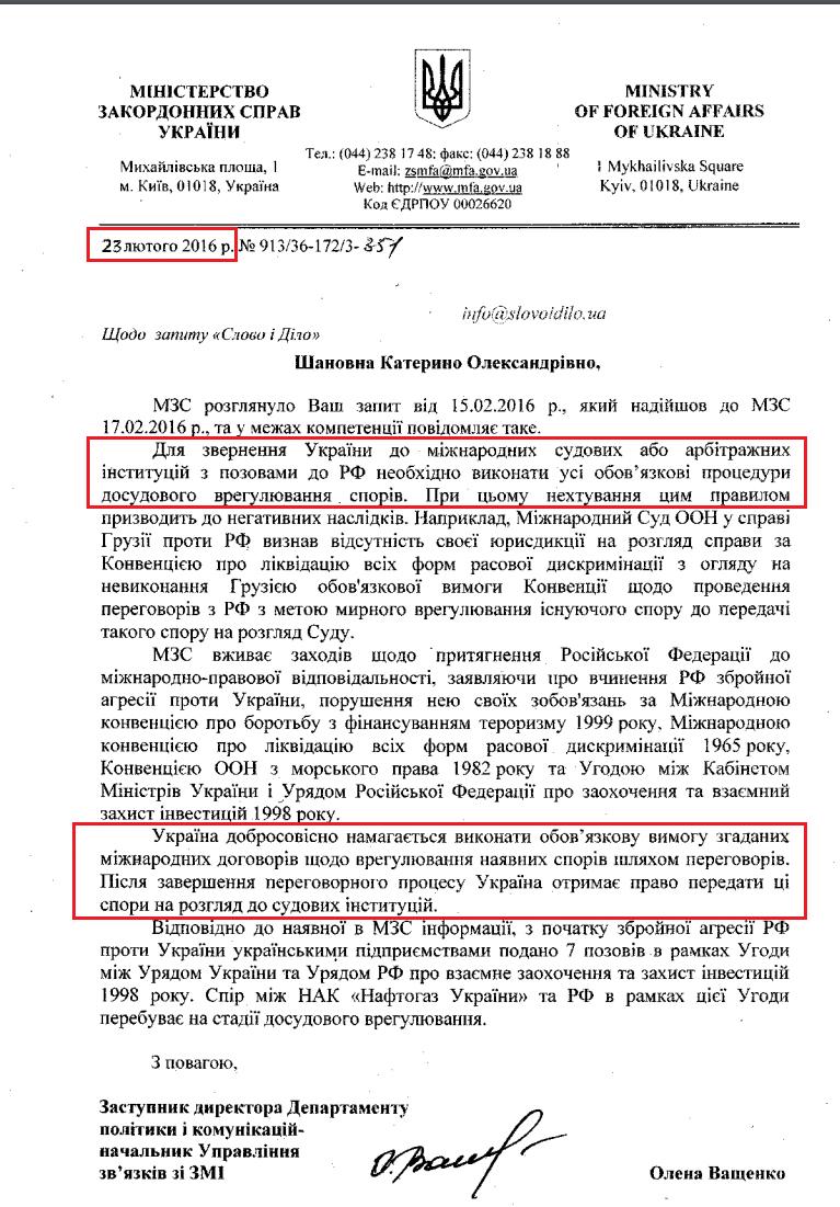 Лист Міністерства закордонних справ України від 23 лютого 2016 року