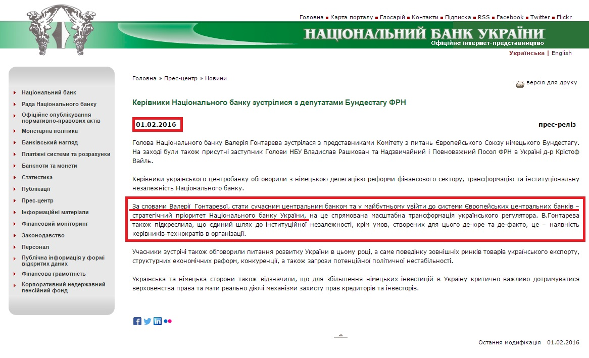 http://www.bank.gov.ua/control/uk/publish/article?art_id=26915938&cat_id=55838