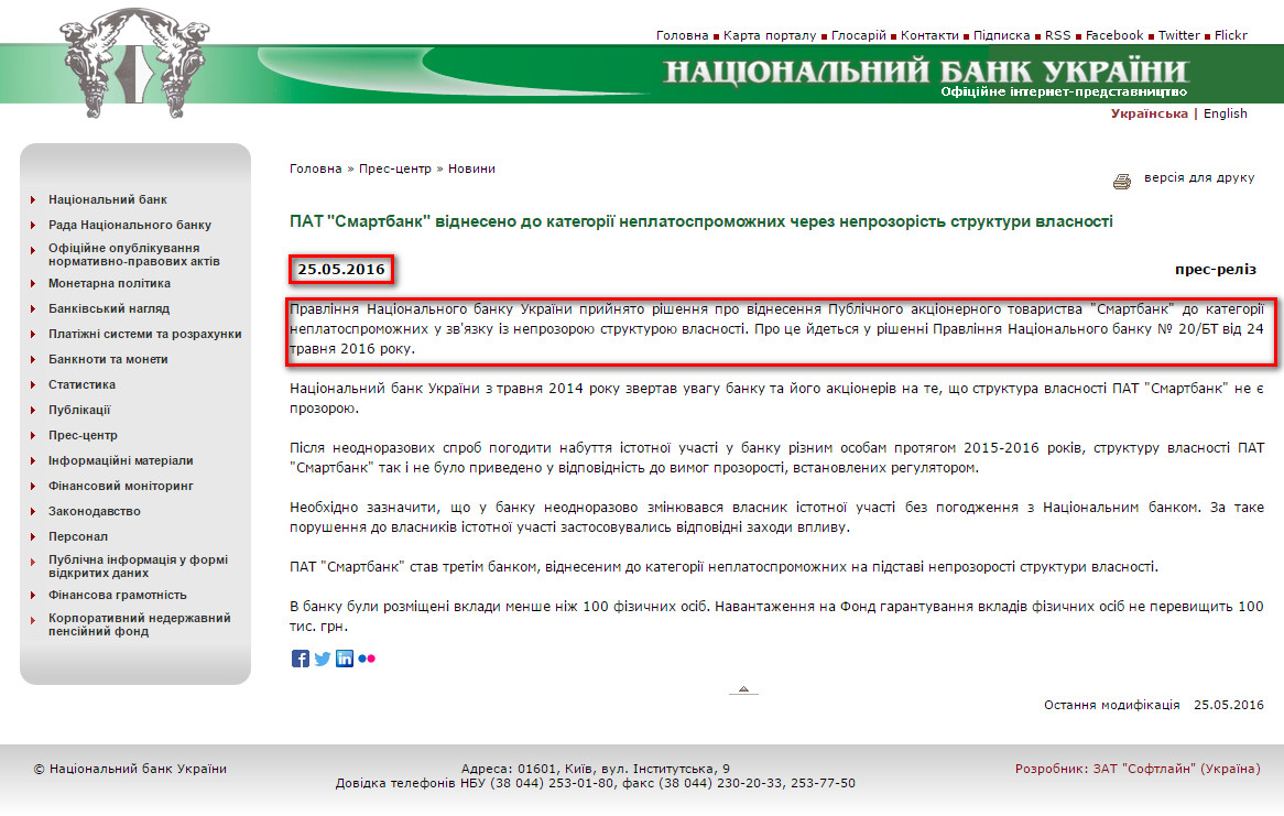 http://www.bank.gov.ua/control/uk/publish/article?art_id=31580039&cat_id=55838