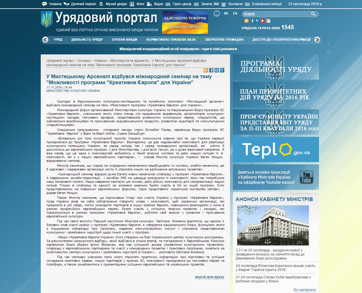 http://www.kmu.gov.ua/control/uk/publish/article?art_id=249499423&cat_id=244277212