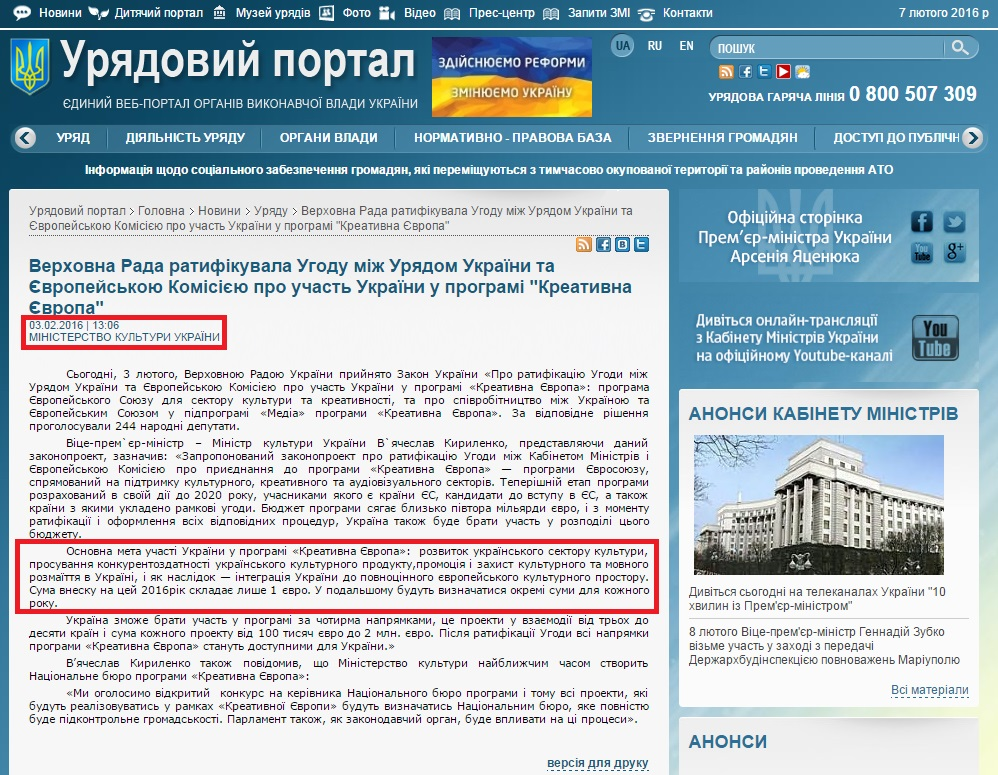 http://www.kmu.gov.ua/control/uk/publish/article?art_id=248805678&cat_id=244276429