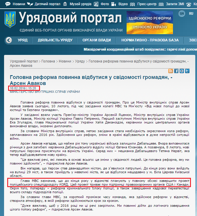 http://www.kmu.gov.ua/control/uk/publish/article?art_id=248821338&cat_id=244276429