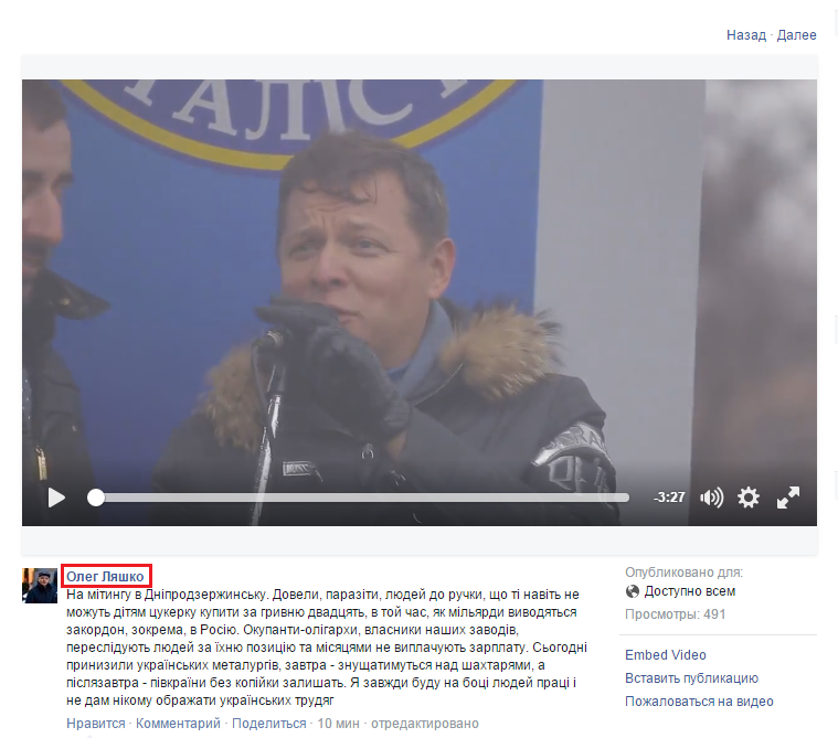 https://www.facebook.com/O.Liashko/videos/943454709056460/