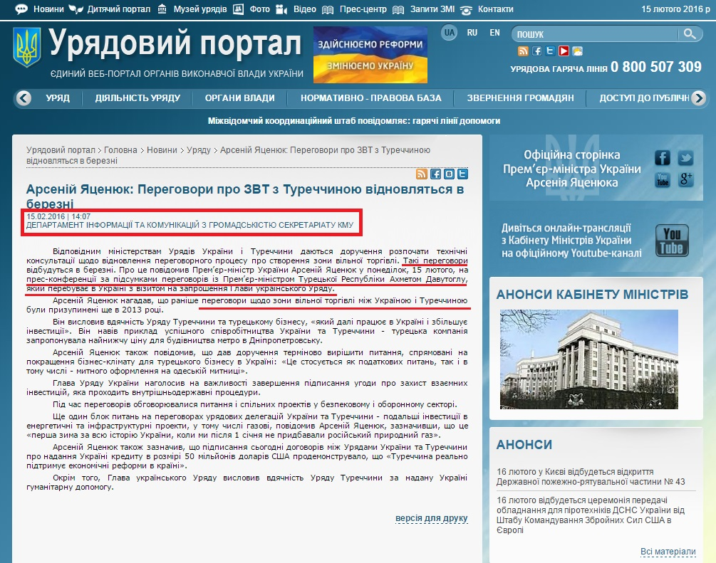 http://www.kmu.gov.ua/control/uk/publish/article?art_id=248831367&cat_id=244276429