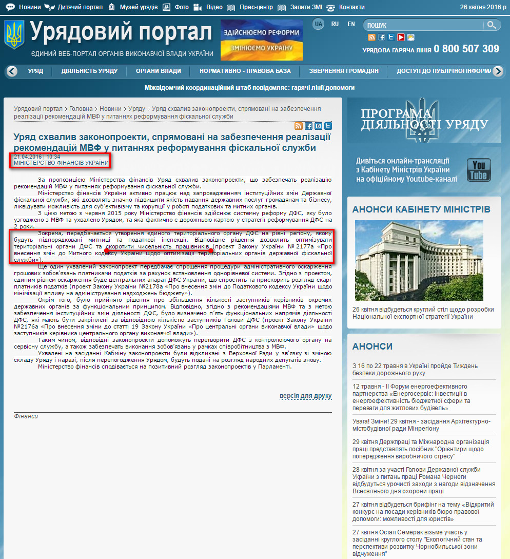 http://www.kmu.gov.ua/control/uk/publish/article?art_id=248980553&cat_id=244276429