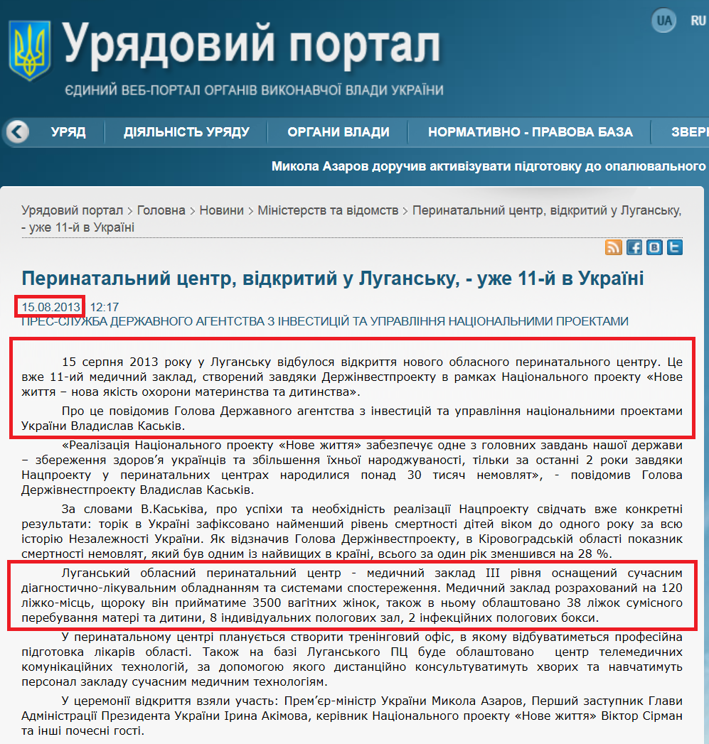 http://www.kmu.gov.ua/control/uk/publish/article?art_id=246594906&cat_id=244277212
