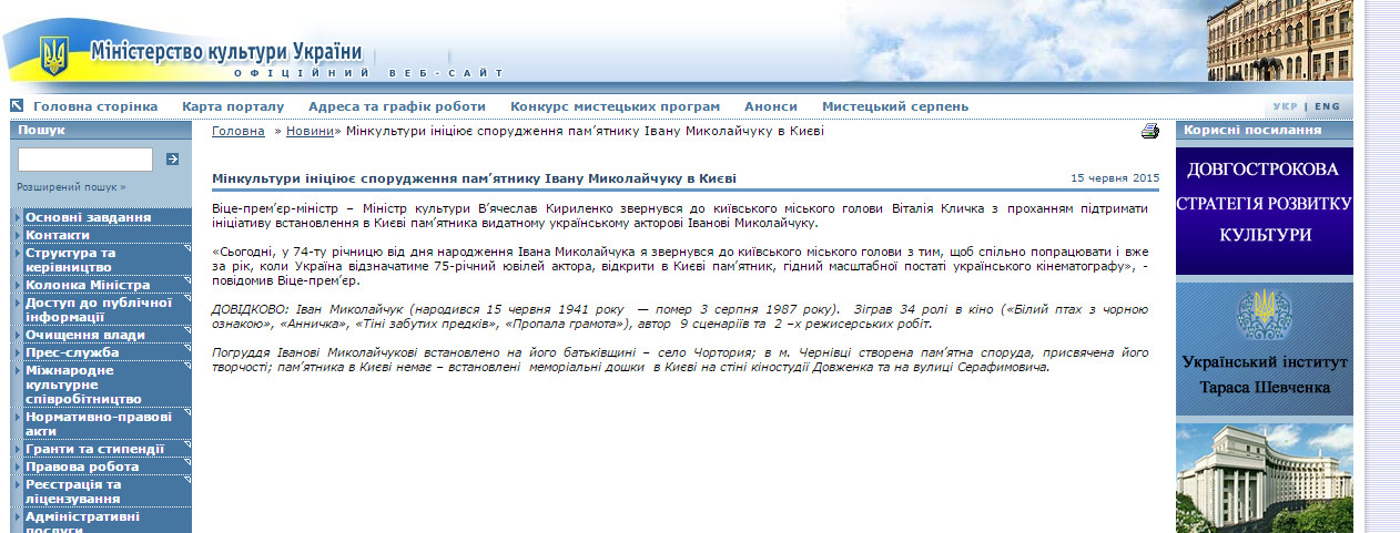 http://mincult.kmu.gov.ua/mincult_old/uk/publish/article/419863;jsessionid=5896898562667D6DB1C0B6D92272AB4A.app1