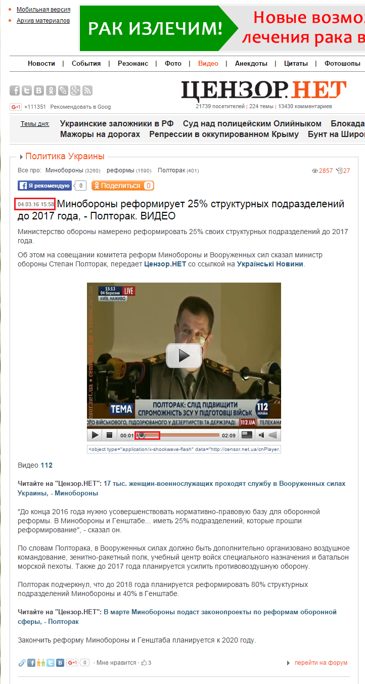 http://censor.net.ua/video_news/377660/minoborony_reformiruet_25_strukturnyh_podrazdeleniyi_do_2017_goda_poltorak_video