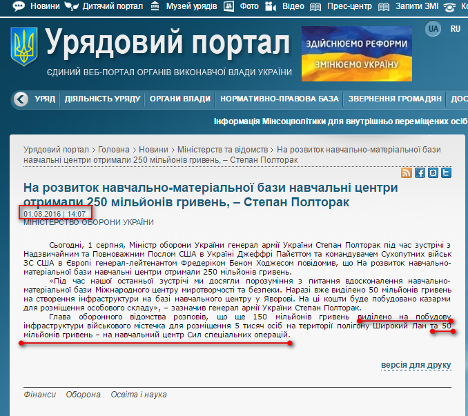 http://www.kmu.gov.ua/control/uk/publish/article?art_id=249224639&cat_id=244277212