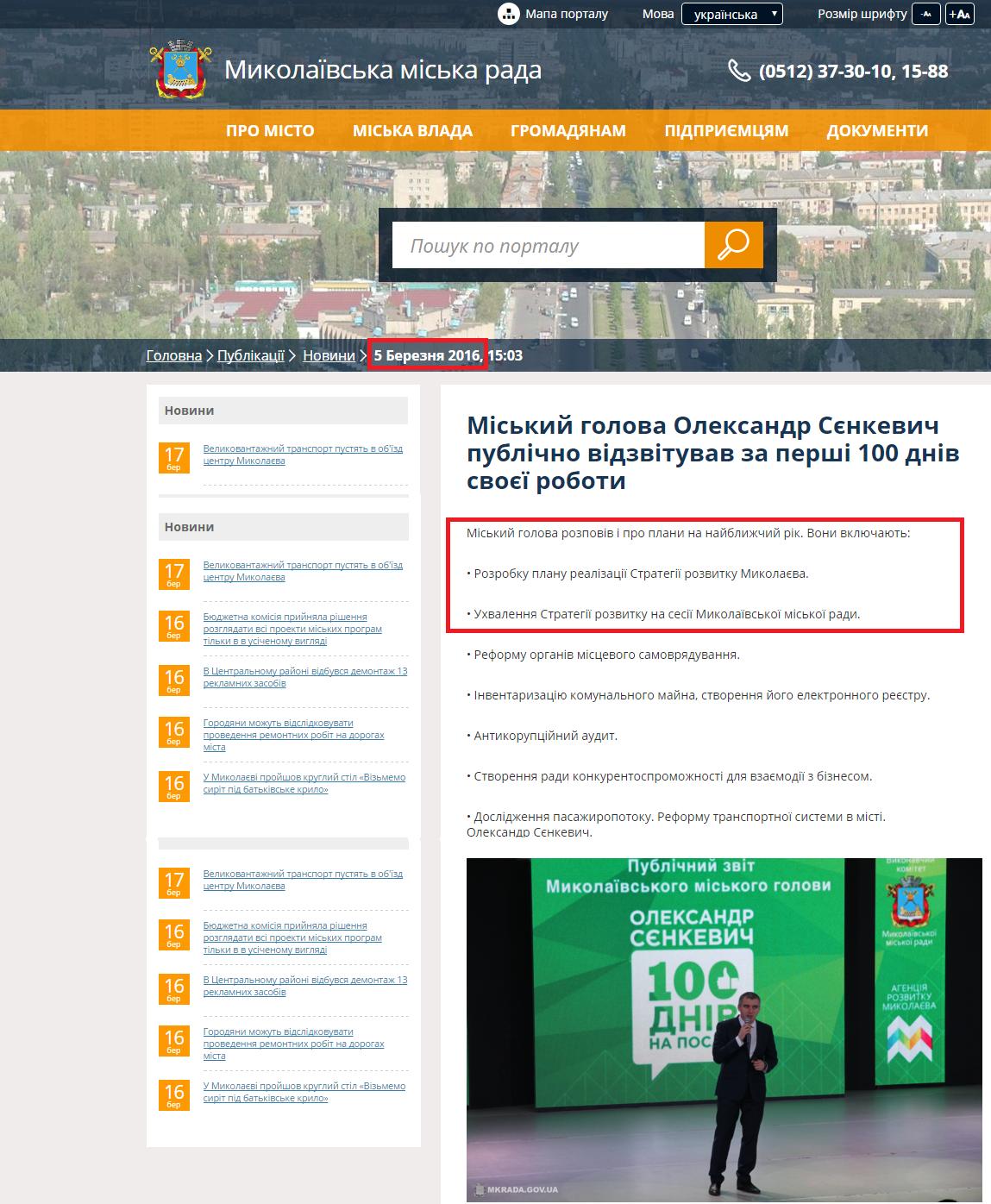 http://mkrada.gov.ua/news/2070.html