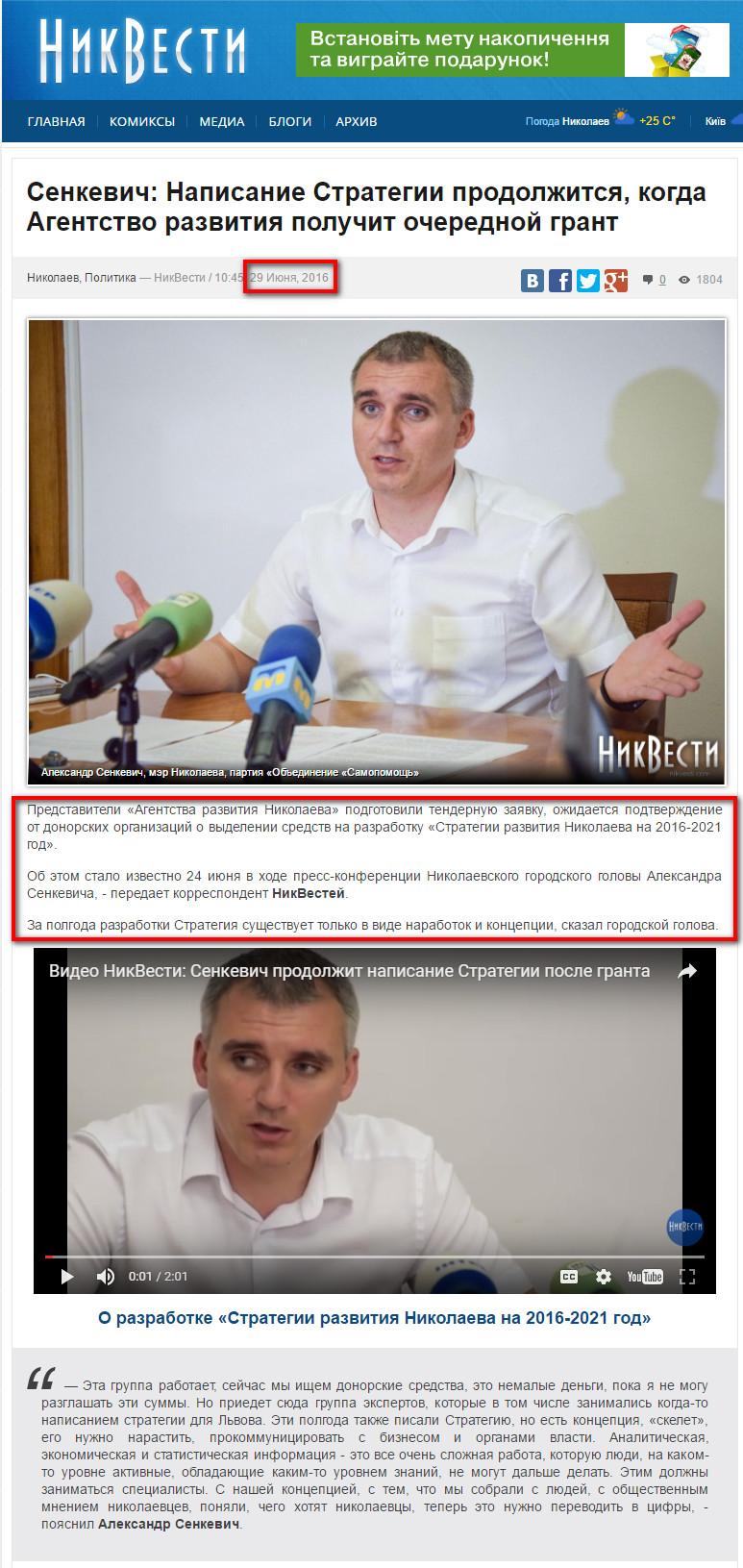 http://nikvesti.com/news/politics/89952