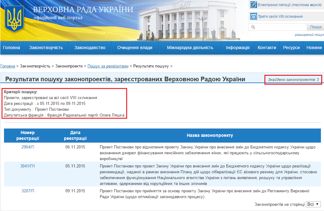 http://w1.c1.rada.gov.ua/pls/zweb2/webproc2_5_1_J?ses=10009&num_s=2&num=&date1=05.11.2015&date2=09.11.2015&name_zp=&av_nd=&prof_kom=0&is_gol_kom=0&dep_fr=2615&stan_zp=0&date3=&is_zakon=0&n_act=&gneu_decision_present=&sub_zak=0&type_doc=3&type_zp=0&vid_zp=0&edition_zp=0&is_urgent=0&ur_rubr=0&sort=0&out_type=&id=&page=1