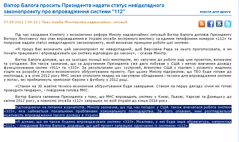 http://www.kmu.gov.ua/control/uk/publish/article?art_id=244511320&cat_id=244276429