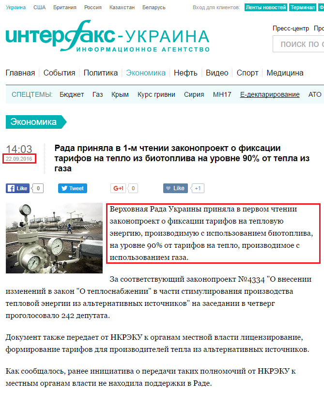 http://interfax.com.ua/news/economic/371845.html