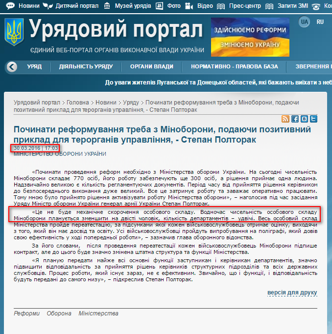 http://www.kmu.gov.ua/control/uk/publish/article?art_id=248930434&cat_id=244276429