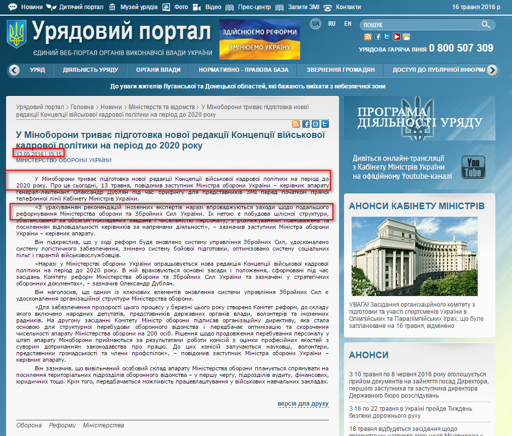http://www.kmu.gov.ua/control/uk/publish/article?art_id=249028025&cat_id=244277212