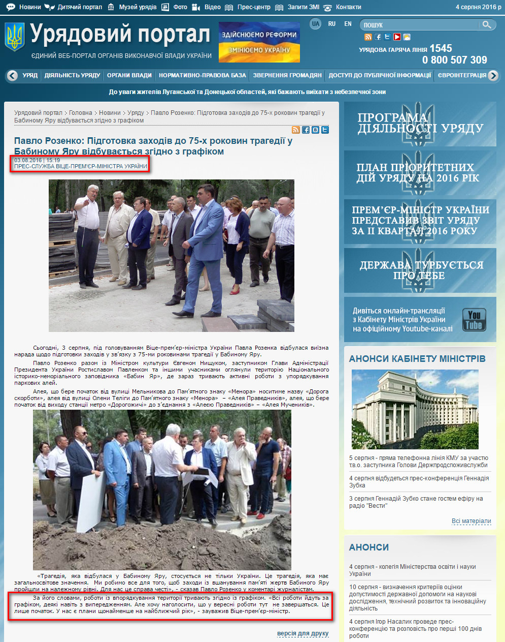 http://www.kmu.gov.ua/control/uk/publish/article?art_id=249227733&cat_id=244276429