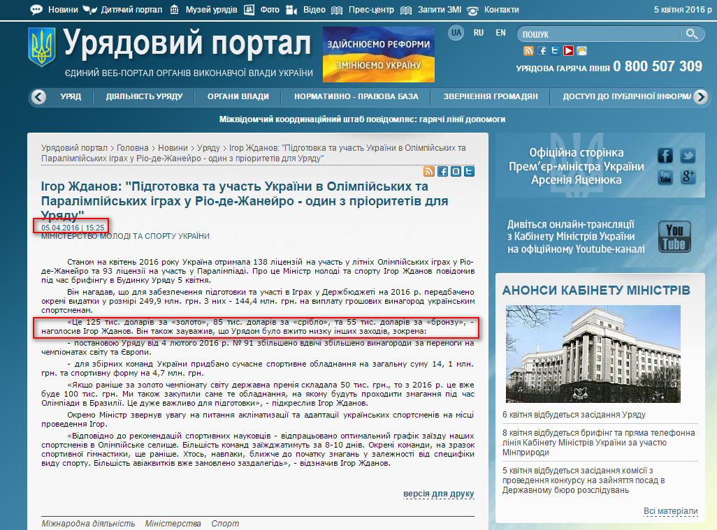 http://www.kmu.gov.ua/control/uk/publish/article?art_id=248941838&cat_id=244276429