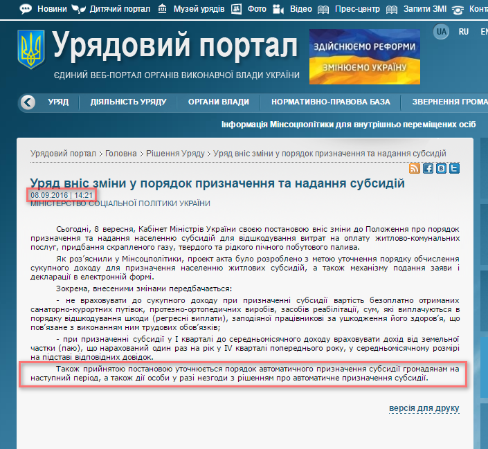 http://www.kmu.gov.ua/control/uk/publish/article?art_id=249298635&cat_id=244274160