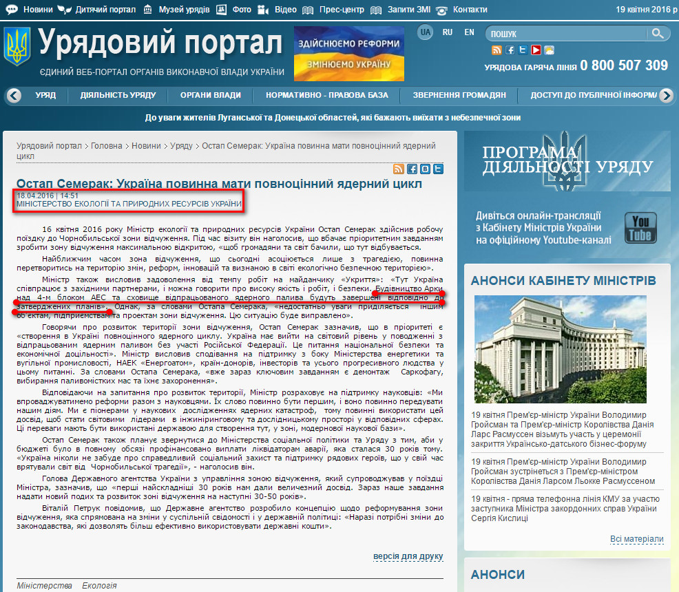 http://www.kmu.gov.ua/control/uk/publish/article?art_id=248969235&cat_id=244276429
