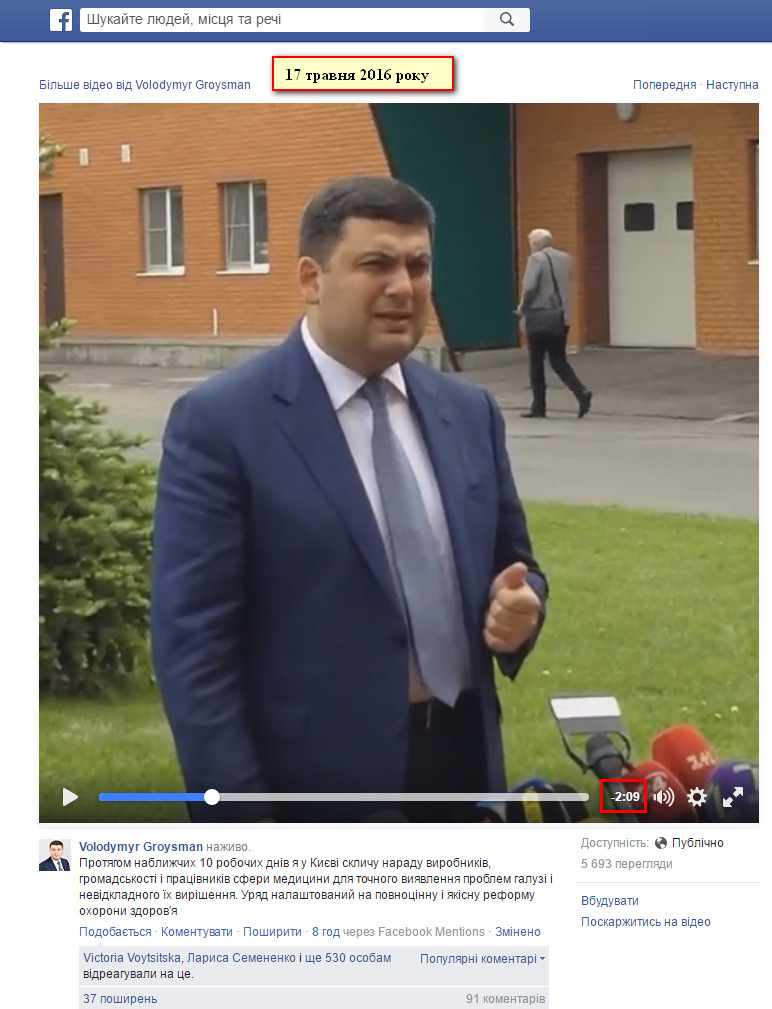 https://www.facebook.com/volodymyrgroysman/videos/383738155128438/