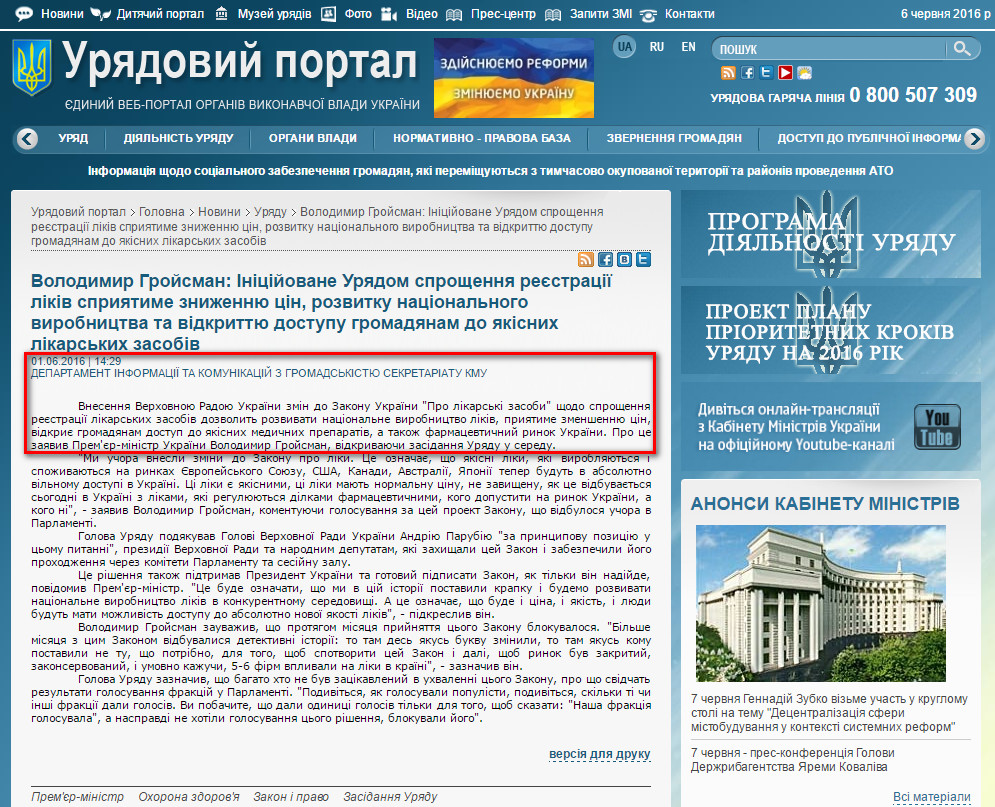 http://www.kmu.gov.ua/control/uk/publish/article?art_id=249078836&cat_id=244276429