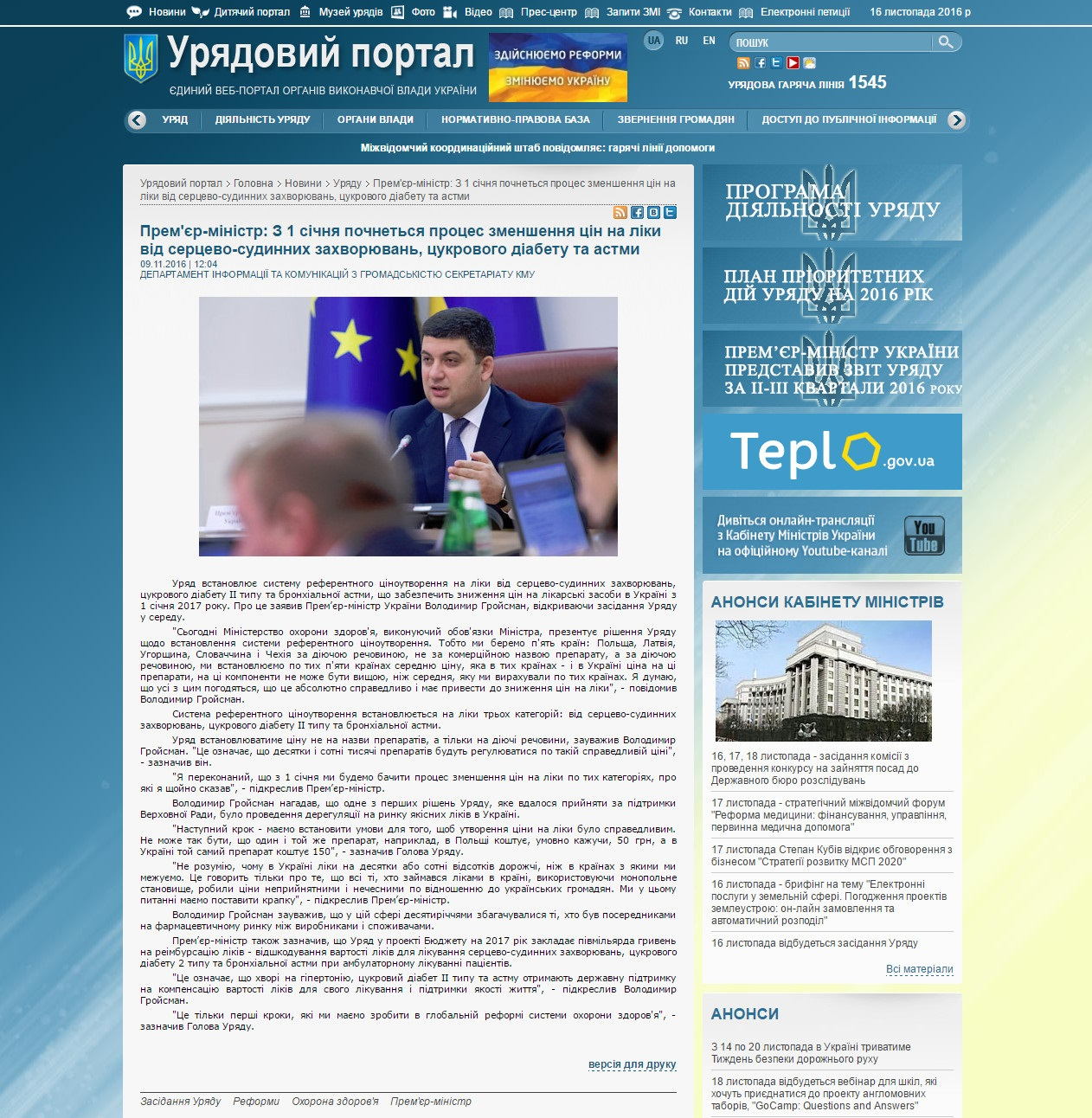 http://www.kmu.gov.ua/control/uk/publish/article?art_id=249470625&cat_id=244276429