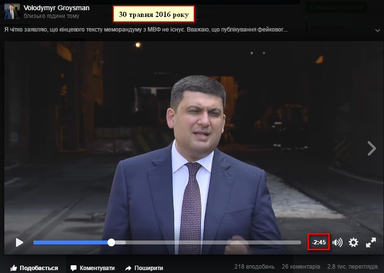 https://www.facebook.com/volodymyrgroysman/videos