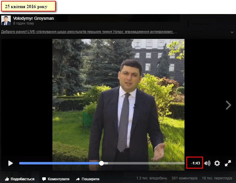 https://www.facebook.com/volodymyrgroysman/videos/375738895928364/
