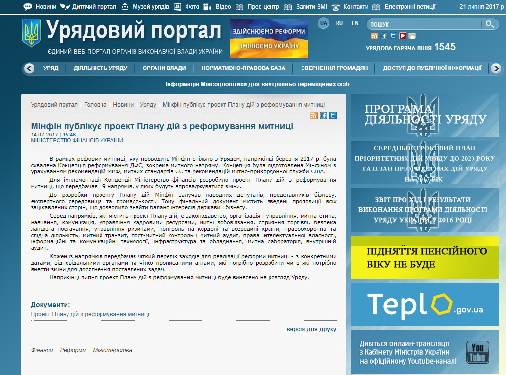 http://www.kmu.gov.ua/control/publish/article?art_id=250141228