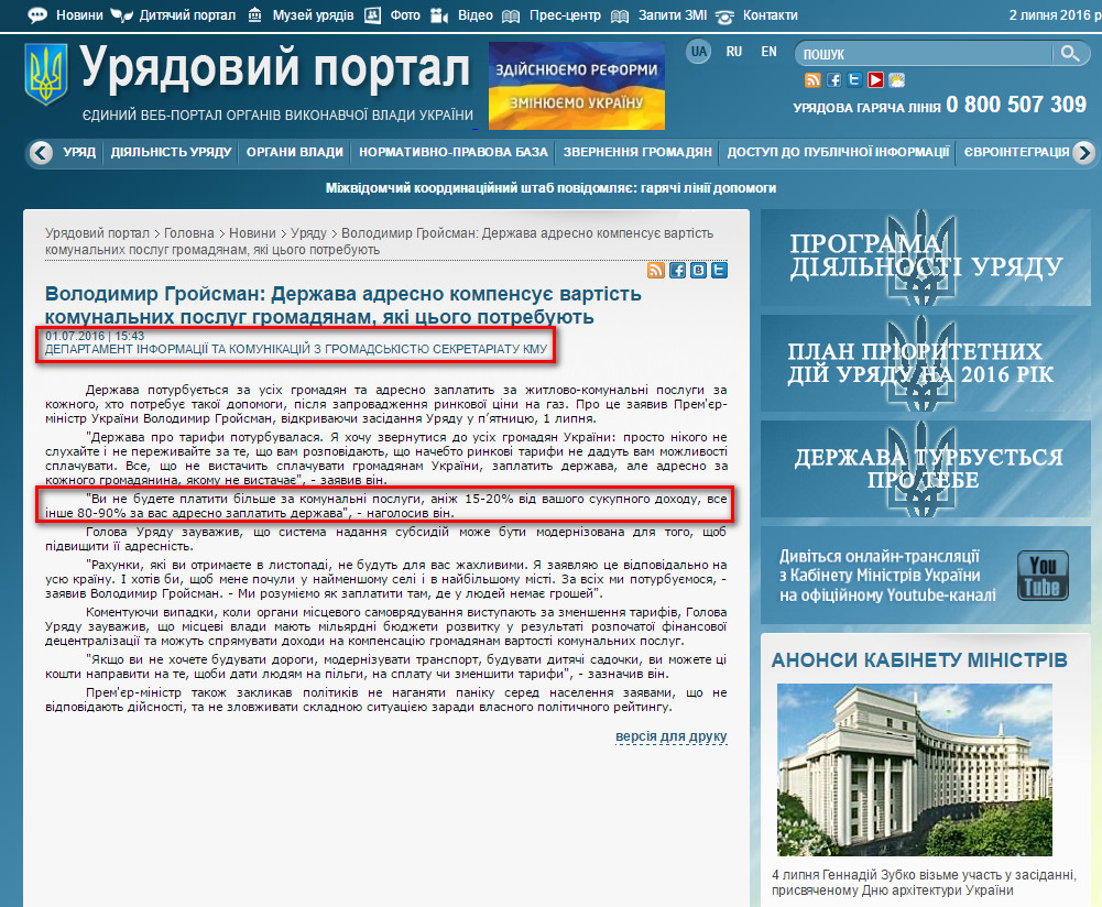 http://www.kmu.gov.ua/control/uk/publish/article?art_id=249156402&cat_id=244276429