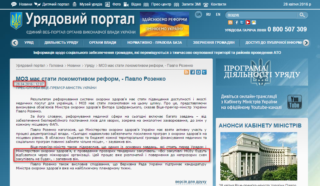 http://www.kmu.gov.ua/control/uk/publish/article?art_id=249001443&cat_id=244276429