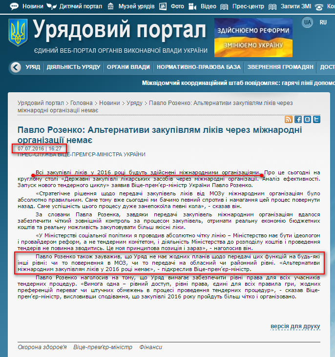 http://www.kmu.gov.ua/control/uk/publish/article?art_id=249170358&cat_id=244276429