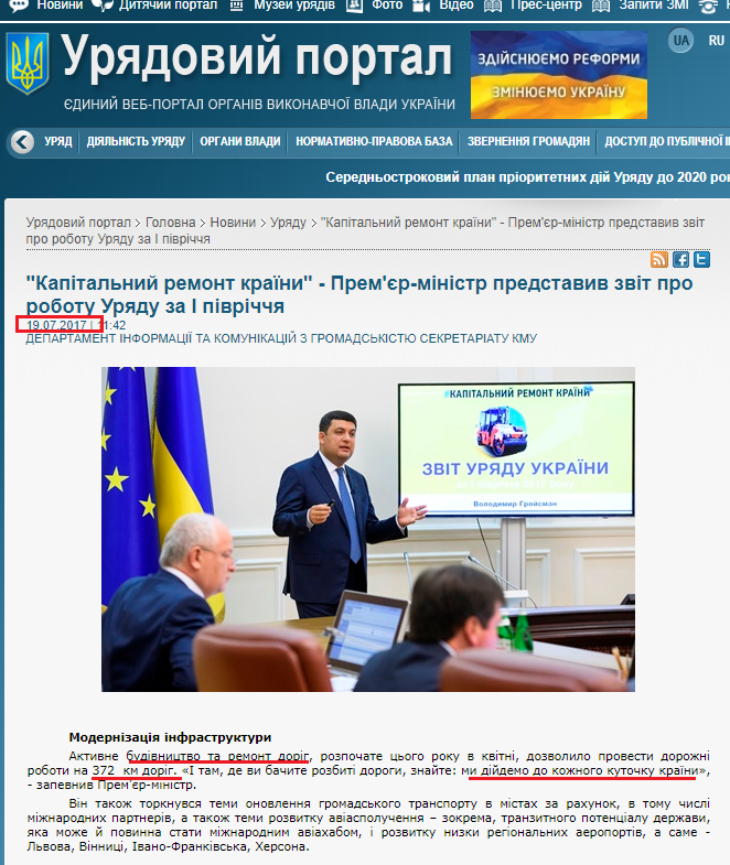http://www.kmu.gov.ua/control/uk/publish/article?art_id=250149188&cat_id=244276429