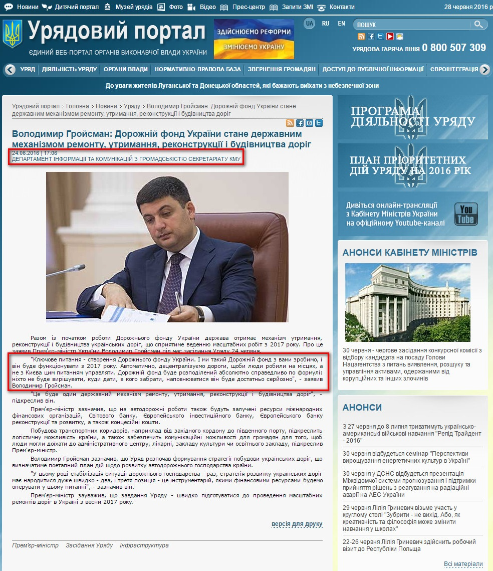 http://www.kmu.gov.ua/control/uk/publish/article?art_id=249141747&cat_id=244276429