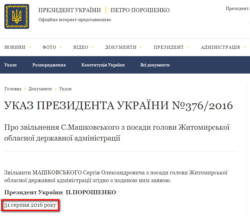 http://www.president.gov.ua/documents/3762016-20465
