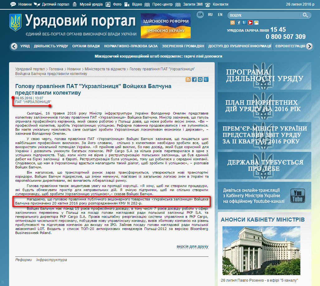 http://www.kmu.gov.ua/control/uk/publish/article?art_id=249032099